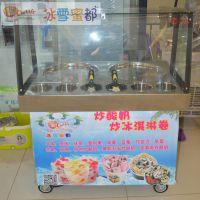 嵩县智能炒酸奶机专业生产