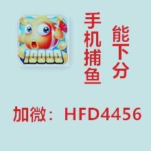 捕鱼游戏下载移动在线薇HFD4456
