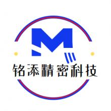 鑫铭添精密科技(东莞)有限公司