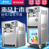 全国联保立式商用冰淇淋机 三色软冰激凌机全自动雪糕机厂家直销