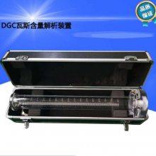 矿用DGC型瓦斯含量测定装置 DGC瓦斯含量解析仪 瓦斯解析装置