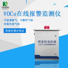 海南省无组织排放废气VOCs在线报警监测仪
