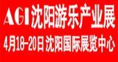 2020第七届沈阳国际游乐产业博览会
