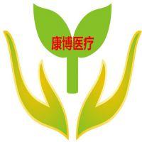 安平县康博医疗器械有限公司