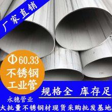 国标304不锈钢薄壁水管,小口径不锈钢管工程用流水管道