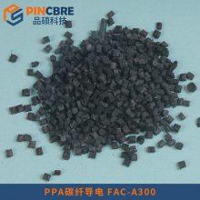 品硕 碳纤导电 防静电PPS 碳纤增强塑料