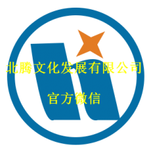 北京北腾文化发展有限公司