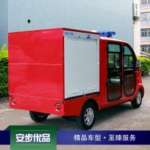 安步优品消防红两排座带门电动消防车 封闭式四座微型消防车