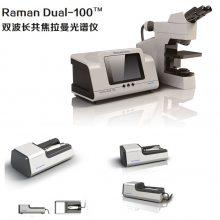 双波长激光(532nm/785nm)多功能快速物质识别仪