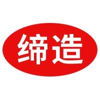 邯郸市缔造紧固件销售有限公司