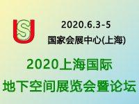2020上海国际地下空间展览会暨论坛