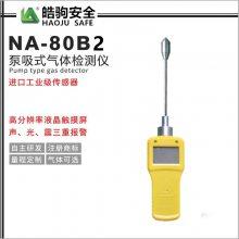 NA80B1泵吸式四合一气体检测仪 六氟化硫气体检测仪