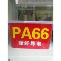 尼龙66加碳纤导电材料,导电PA66