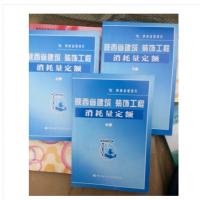 新版2009年陕西省建筑工程定额全套土建市政安装价目表44本