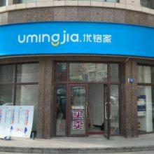 天津3M贴膜灯箱布喷绘布招牌加工制作中心