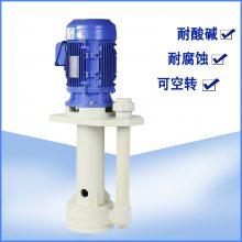立式循环泵 喷淋塔专用槽内立式泵 耐酸碱立式泵 耐腐蚀液下泵