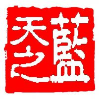 潍坊市天之蓝环境工程有限公司