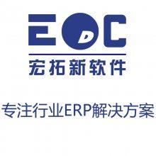 制造业erp软件有哪些品牌 EDC