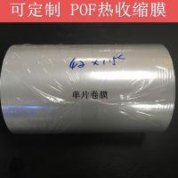 枕式包装POF单片膜收自动包装pof单片收缩膜pof热收缩膜热收缩膜