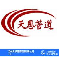 沧州天恩管道装备有限公司