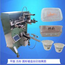 凉山州市500R餐盒丝印机纸碗丝网印刷机餐盖移印机 厂家直销