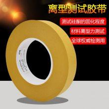 德莎tesa7475测试胶带油墨附着力检测离型防粘膜评估硅油纸测胶带