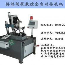 自动钻孔机报价-佛山博鸿自动化机械-陇南自动钻孔机