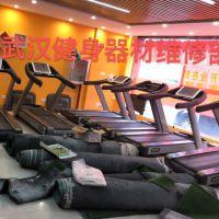 武汉DHZ大胡子商用跑步机维修保养|禧悦维修部-舒华BC5506家用跑步机维修|军霞跑步机售后电话