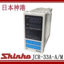 原装***SHINKO温度控制器JCR-33A-A/M,BK,C5,DA