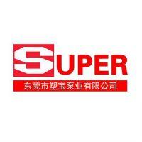 东莞市塑宝泵业有限公司昆山分公司