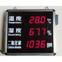 上海发泰温室大棚二氧化碳温湿度显示屏,远距离大屏幕温湿度