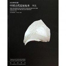 故宫博物院藏中国古代窑址标本河北 故宫博物院