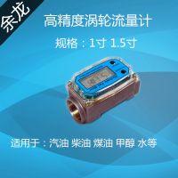 余龙涡轮流量计数显流量计甲醇汽油柴油煤油化学水1寸1.5寸液体电磁计量表