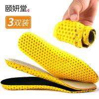 BRS2-3双防臭运动鞋垫男女士吸汗透气除臭减震加厚运动篮球鞋垫夏