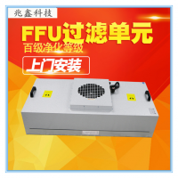 兆鑫净化 节能低噪音ffu净化单元生产厂家