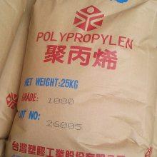 供应台塑宁波PP YUNGSOX 3204高流动抗冲击共聚物PP 薄壁部件用聚丙烯