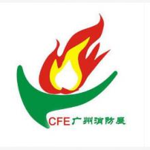 2020第10届中国(广州)国际消防安全与应急装备展览会