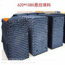 菱电填料尺寸_菱电冷却塔散热片_河北恒冷 专注冷却塔填料
