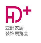2020 HD+ Asia亚洲家居装饰展