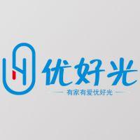 深圳市优好光灯饰有限公司