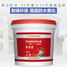 屋面防水涂料十大品牌加盟_青龙屋面彩色防水涂料