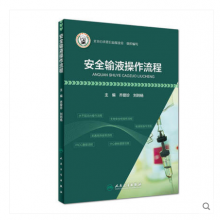 新书_安全输液操作流程_2019北京白求恩公益基金会编著