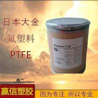 PTFE日本大金 M111(微粉)