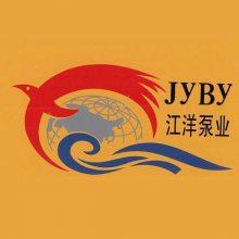 上海江洋泵业制造有限公司