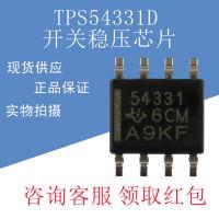 原装*** TPS54331DR 稳压IC SOIC-8