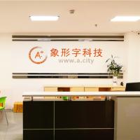 深圳市象形字科技股份有限公司