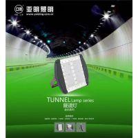 亚明照明LED隧道灯