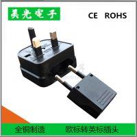 BS5732英式转欧规转换插头欧式转英式插座 用于英国香港