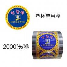 河源一次性杯盖膜定制厂家产品采购价格合理_昌弘包装