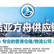 香港货运专线,国内出口香港货运专线服务。深圳发香港专线物流,香港化妆品专线物流